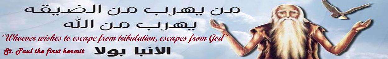 + St. Paul Coptic Orthodox